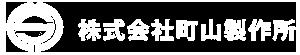 金属プレス加工・工程設計から対応|株式会社町山製作所