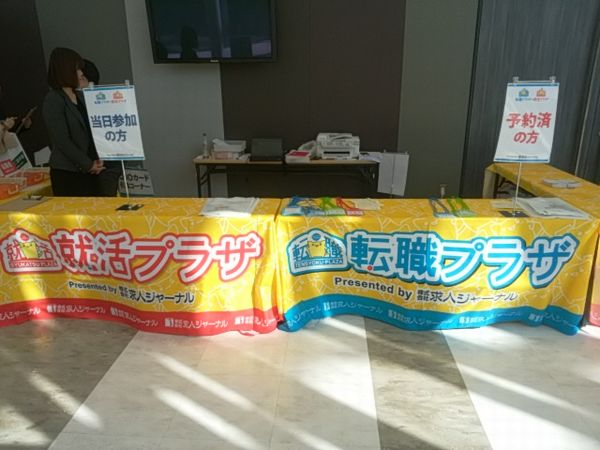 tenshoku003