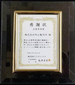 hinshitsu2019002